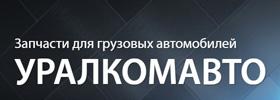 Уралкомавто Киров